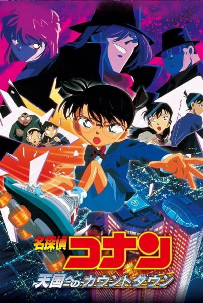 Detective Conan Movie 05: Trappola di cristallo