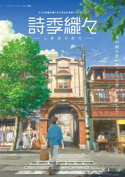 Flavors of Youth (ITA)