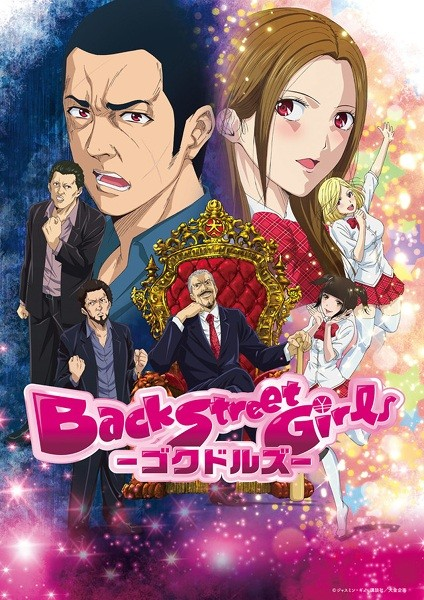 Back Street Girls: Gokudolls (ITA)