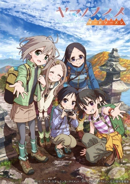 Yama no Susume 3