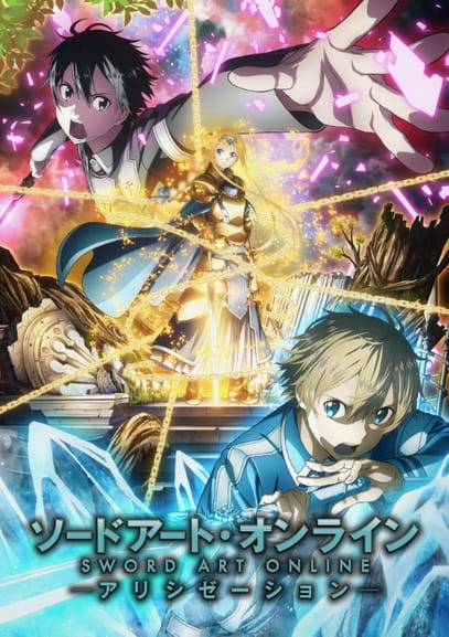 Sword Art Online 3: Alicization