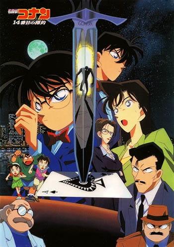 Detective Conan Movie 02: L'asso di picche
