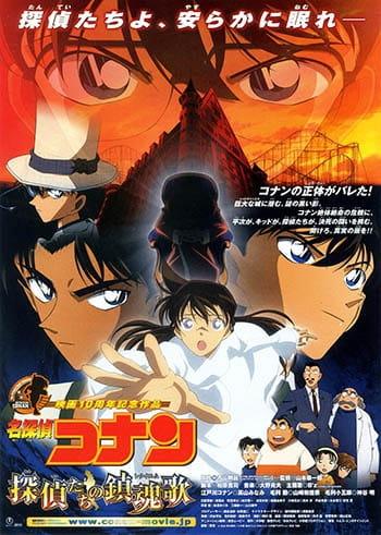 Detective Conan Movie 10: Requiem per un Detective