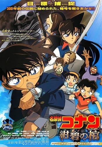 Detective Conan Movie 11: L'isola Mortale
