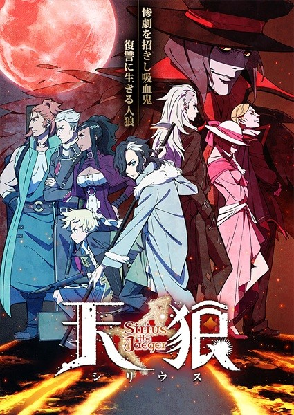 Sirius the Jaeger (ITA)