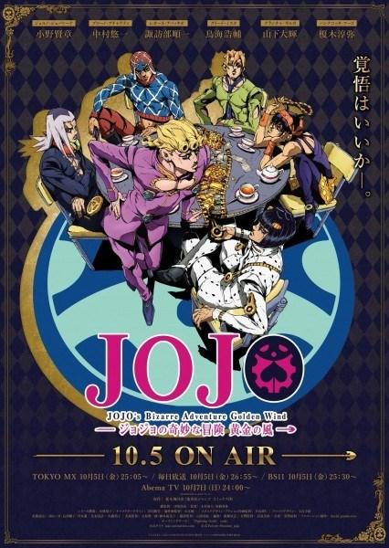 Le Bizzarre Avventure di JoJo: Vento Aureo