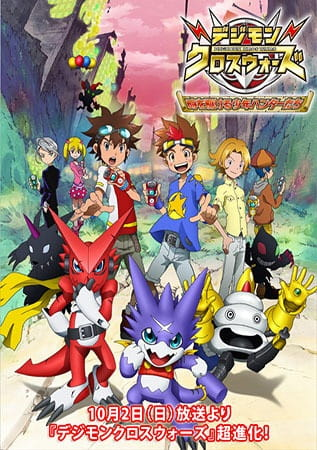 Digimon Fusion 3 (ITA)