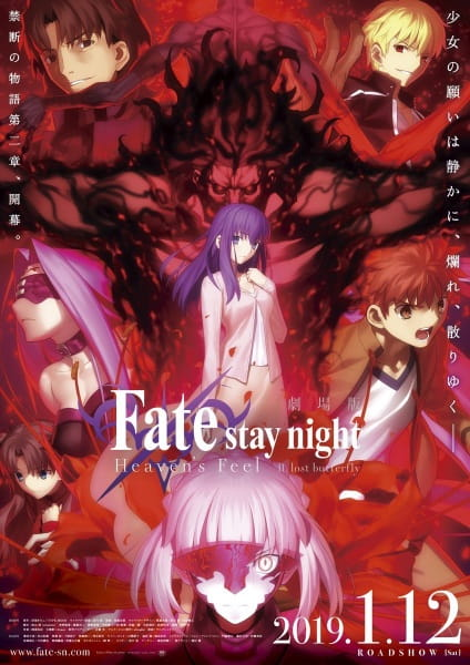 Fate/Stay Night Movie: Heaven's Feel - II. Lost Butterfly (ITA)