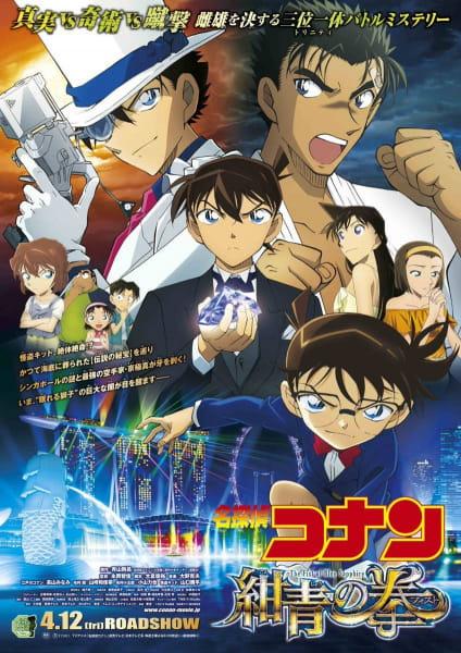 Detective Conan Movie 23: Il pugno dello zaffiro azzurro