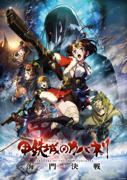 Koutetsujou no Kabaneri Movie 3: Unato Kessen (ITA)