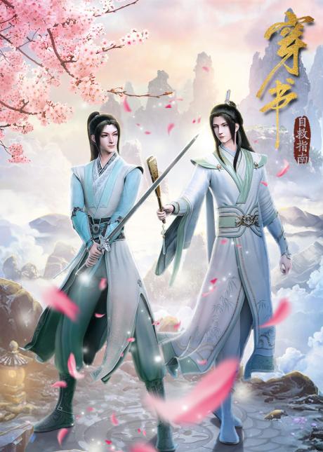 Chuan Shu Zijiu Zhinan