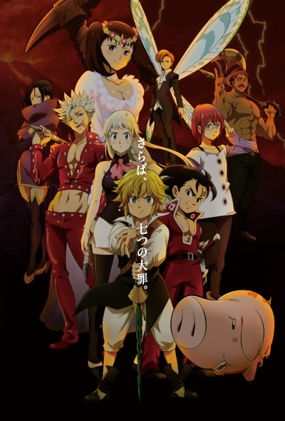 The Seven Deadly Sins the Movie: Cursed by Light (ITA)