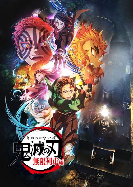 Demon Slayer: Kimetsu no Yaiba 2