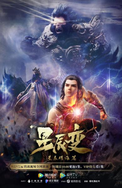 Xing Chen Bian: Xichen Yao Hai