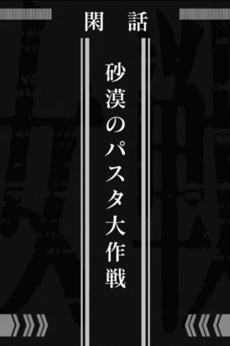 Youjo Senki: Sabaku no Pasta Dai Sakusen