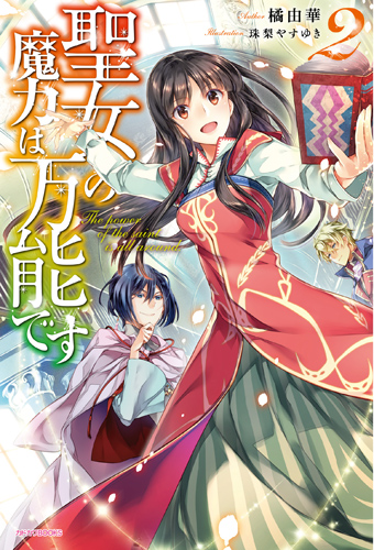 THE SAINT'S MAGIC POWER IS OMNIPOTENT: Nuovo PV