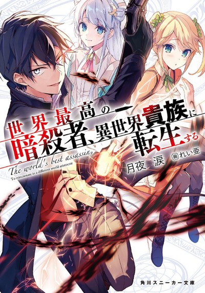 SEKAI SAIKŌ NO ANSATSUSHA: Arriva l'anime